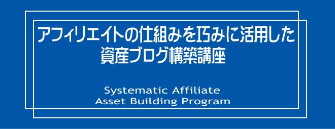 資産ブログ構築講座