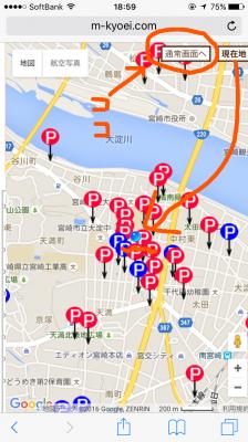 駐車場マップへ全画面表示と現在地