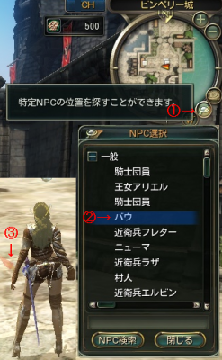 NPC検索