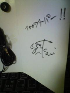 中川P、松井さんのサイン
