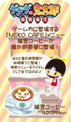 猫舌コーヒー