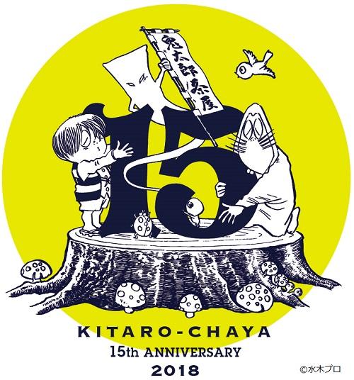 15周年ロゴ©水木プロ