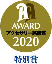 オーディオアクセサリー銘機賞2020 特別賞