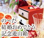 の〜だ結婚おめでとう記念遊山箱