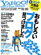 YAHOO! Internet Guide 5月号