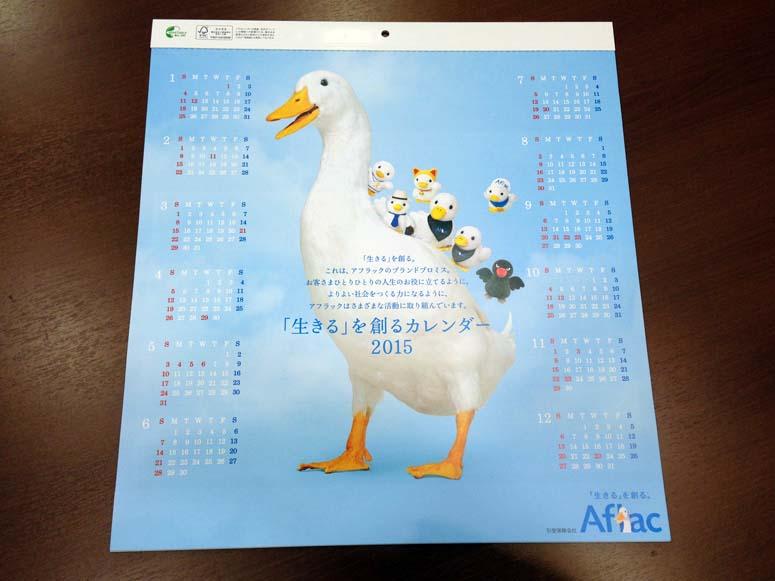 壁掛けカレンダー2015