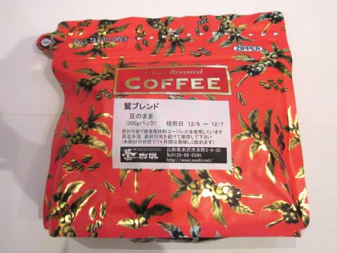 鷲コーヒー