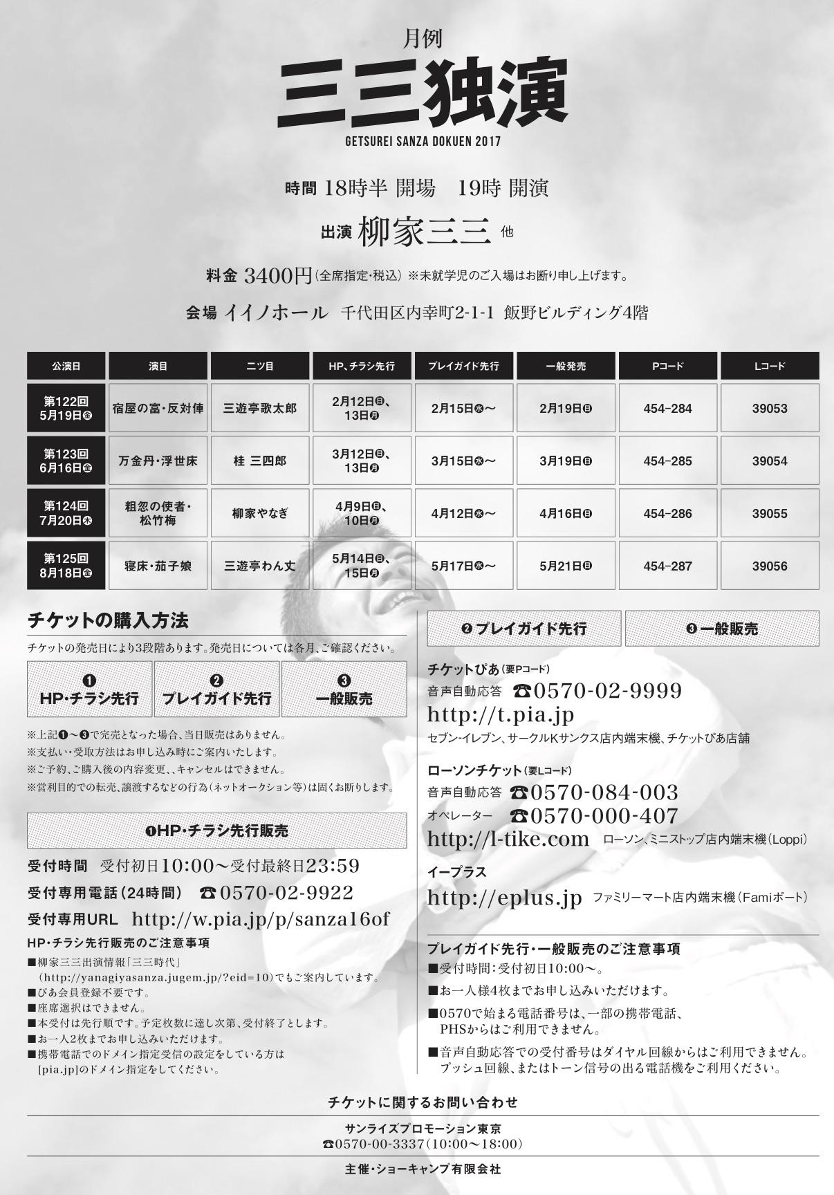 2017_三三独演_確認用のコピー2.jpg