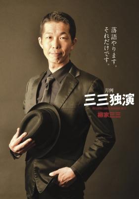 2017_三三独演チラシ(9月-12月)のコピー.jpg