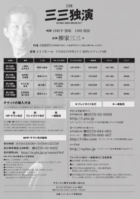2017_三三独演チラシ(9月-12月)の裏.jpg