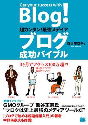 「ブログ本」表紙