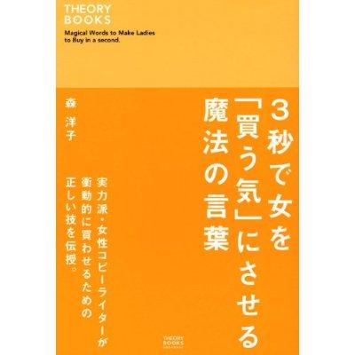 森さんの本