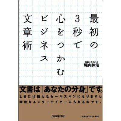 堀内さん本1