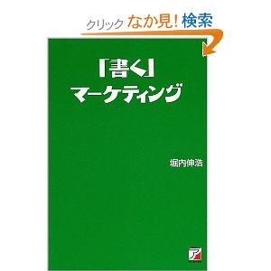 堀内さん本2