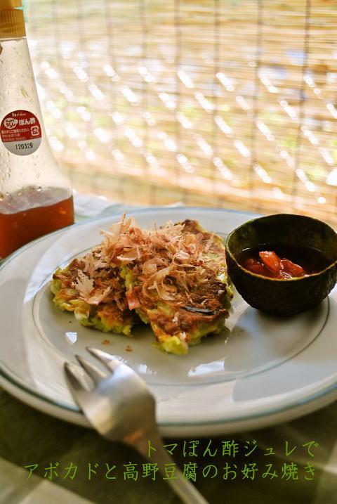 トマぽん酢ジュレでアボカドと高野豆腐のお好み焼き