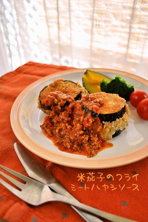 茄子フライのミートハヤシソース
