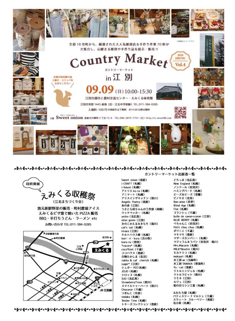 カントリーマーケット江別