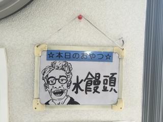 東海林太郎さん1