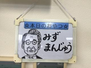 東海林太郎さん2