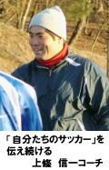 上條コーチ1