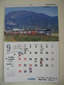9月のカレンダー01