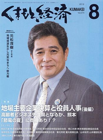 くまもと経済8月号