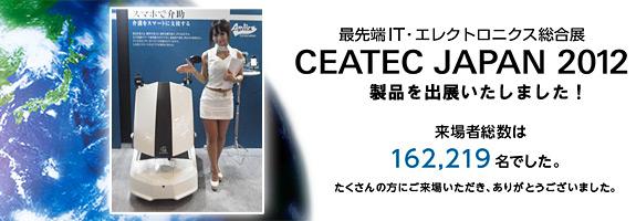 シーテックジャパン2012
