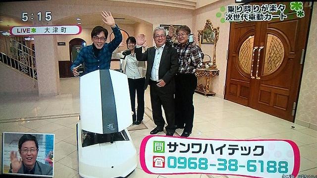 スタビィのテレビタミン生中継画像