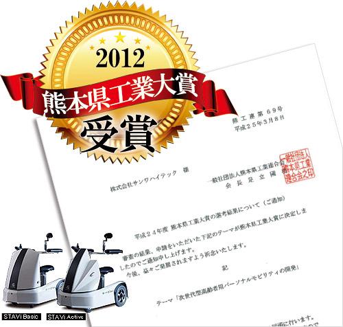 スタビィ熊本県工業大賞受賞のお知らせ