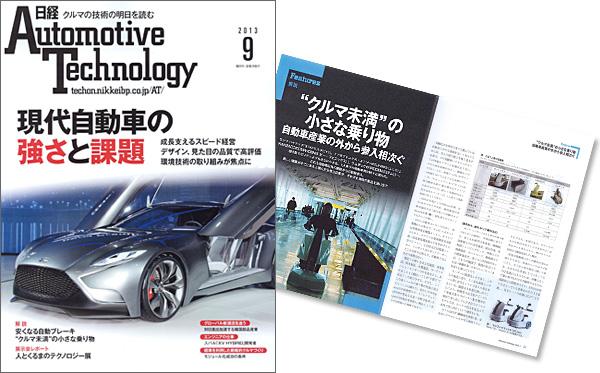 Automotive Technology 9月号