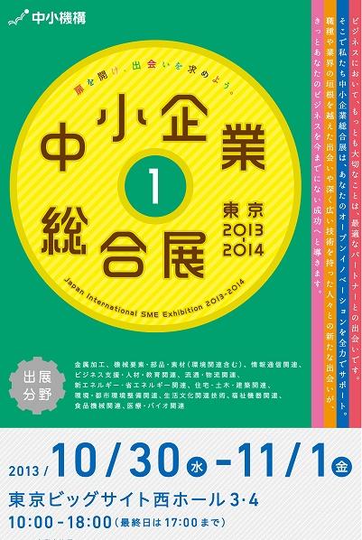 2013中小企業総合展