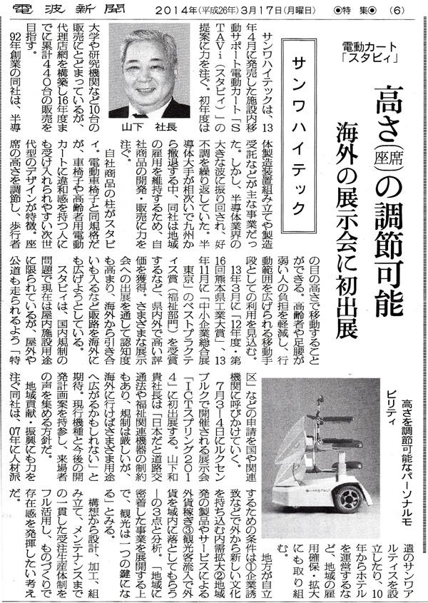 電波新聞3月17日付