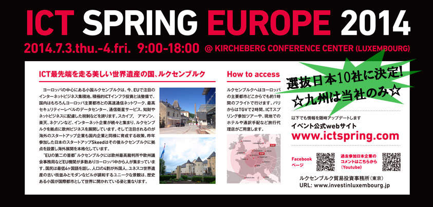 ICT Spring 2014�������ϥ��ƥå�