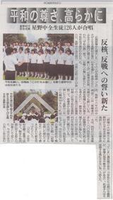 平和祈念式典2007
