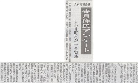 2007.8.11西日本新聞