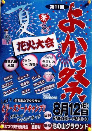 よかっ祭2007