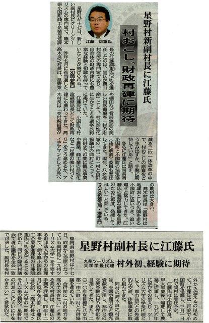 江藤副村長の記事