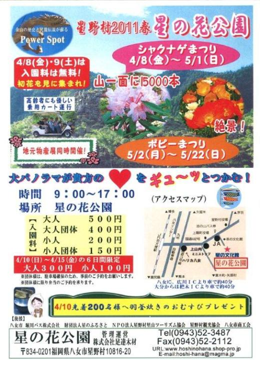 2011.3.5-大.jpg