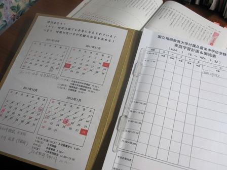 2012.1.21-4.JPG