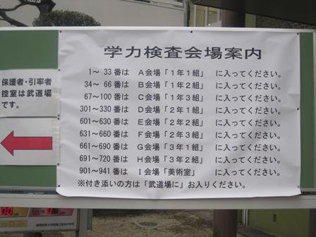 2012.1.28-2.JPG