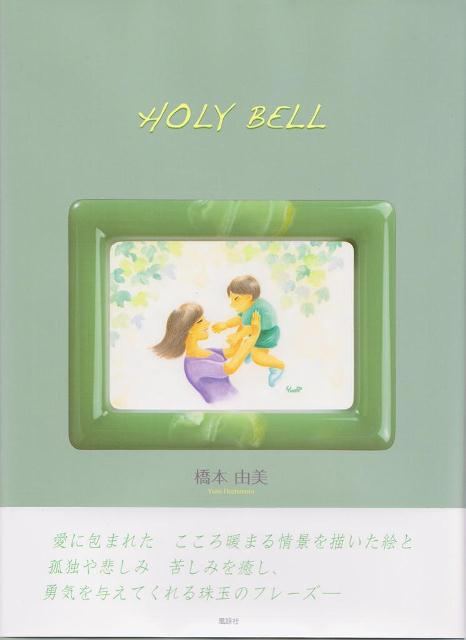 HOLY BELL-1.jpg