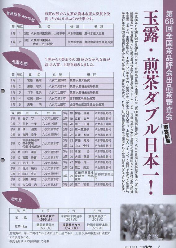 gyokuronihonichi2014-2-2.jpg