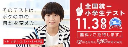 2016.11.3yotsuya.jpg