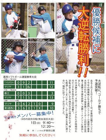 B4_120301春季大会新聞_R.jpg