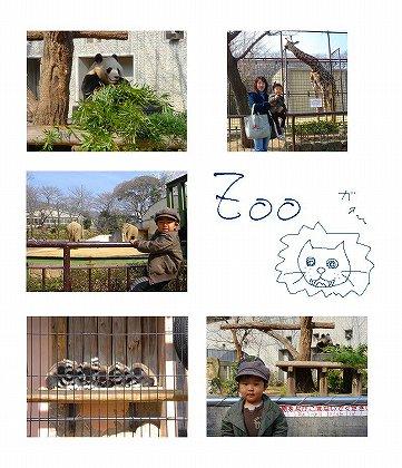 王子zoo