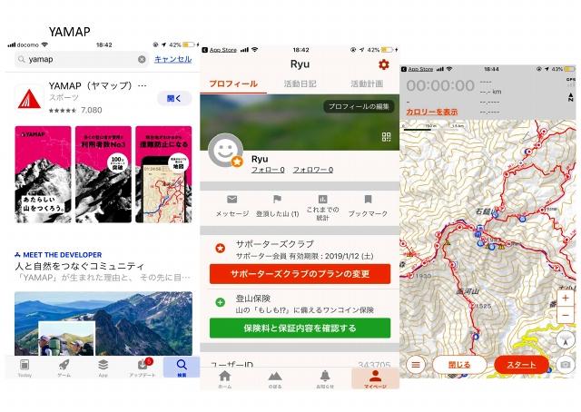 登山におけるスマホ利用_ページ_1.jpg