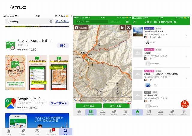登山におけるスマホ利用_ページ_2.jpg