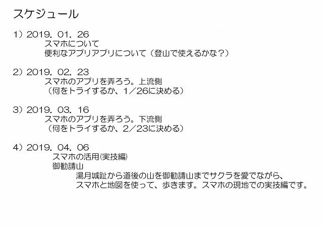 登山におけるスマホ利用_ページ_7.jpg