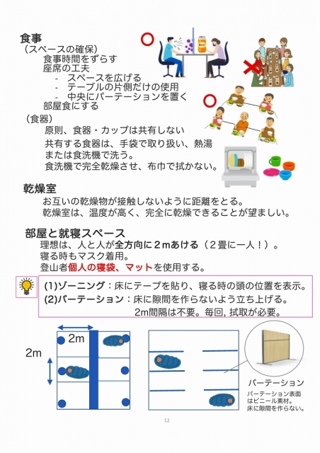 tozan_knowledge_prepplan_version1s_ページ_14.jpg