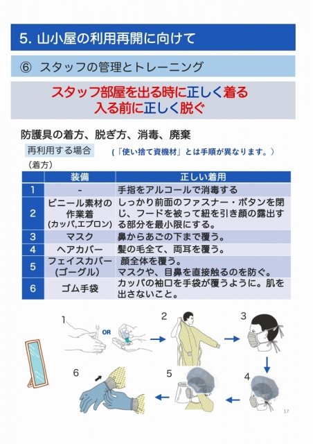 tozan_knowledge_prepplan_version1s_ページ_19.jpg